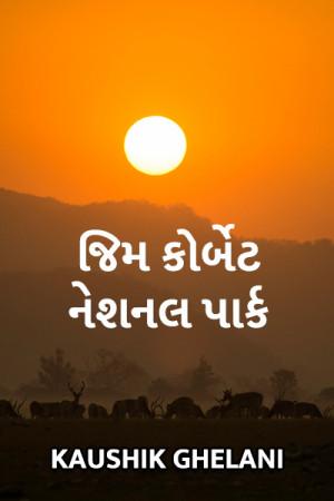 Kaushik Ghelani (આરણ્યક) દ્વારા હિમાલયની પૃષ્ઠભૂમિ - કુદરતી સંગીતનો લયબદ્ધ લીસોટો એટલે જિમ કોર્બેટ નેશનલ પાર્ક ગુજરાતીમાં