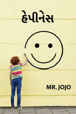 happiness by Mr.JOjo in Gujarati