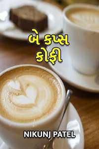 બે કપ્સ કોફી