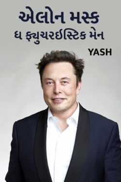 elon musk by Yash in Gujarati
