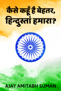 HOW CAN I SAY MY COUNTRY IS BEST by Ajay Amitabh Suman in Hindi