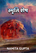 smrati shesh by Namita Gupta in Hindi