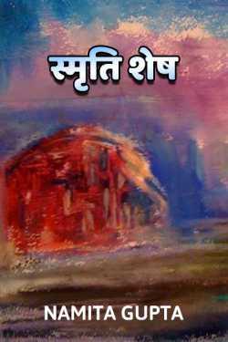 smrati shesh by Namita Gupta in Hindi