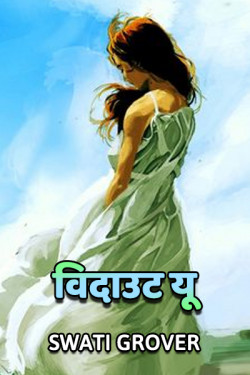 Without You by Swatigrover in Hindi