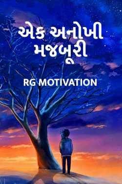 Ek anokhi majburi by RJ_Ravi_official in Gujarati