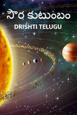 Solar System by Drishti Telugu in Telugu