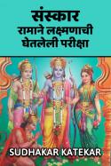 संस्कार - रामाने लक्ष्मणाची घेतलेली परीक्षा मराठीत Sudhakar Katekar