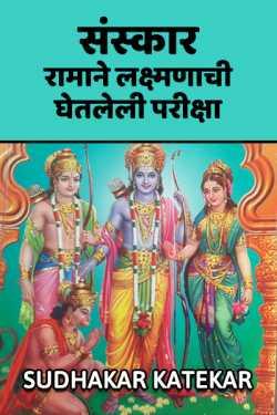 Sanskar by Sudhakar Katekar in Marathi