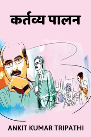 कर्त्तव्य - पालन बुक Ankit kumar Tripathi द्वारा प्रकाशित हिंदी में