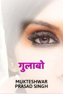 गुलाबो बुक Mukteshwar Prasad Singh द्वारा प्रकाशित हिंदी में