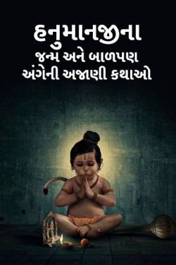 Birth and childhood of lord hanuman by MB (Official) in Gujarati