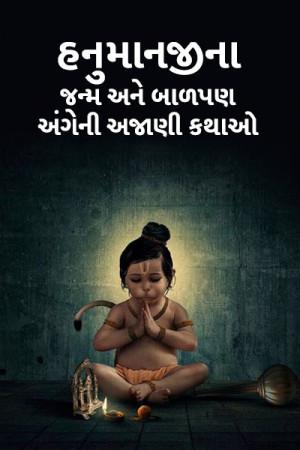 MB (Official) દ્વારા હનુમાનજીના જન્મ અને બાળપણ અંગેની અજાણી કથાઓ ગુજરાતીમાં
