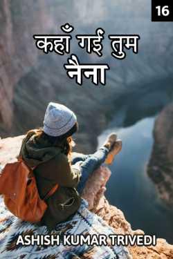 Kahan gai tum naina - 16 by Ashish Kumar Trivedi in Hindi