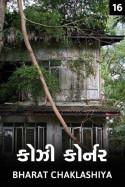 cozi corner - 16 by bharat chaklashiya in Gujarati