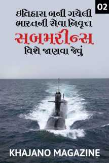 Interesting facts about declassified Indian submarines - part 2 by Khajano Magazine in Gujarati