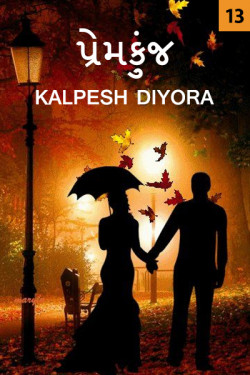 Premkunj - 13 by kalpesh diyora in Gujarati
