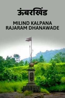 UMBERKHIND by MILIND KALPANA RAJARAM DHANAWADE in Marathi