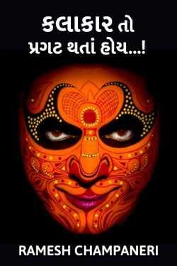 KALAKAR TO PRAGAT THATA HOY by Ramesh Champaneri in Gujarati