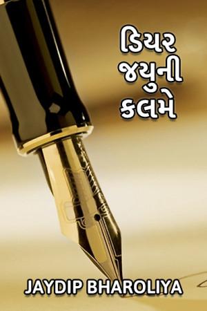 Jaydip bharoliya દ્વારા ડિયર જયુની કલમે ગુજરાતીમાં