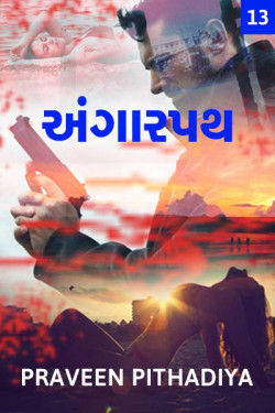 Angarpath - 13 by Praveen Pithadiya in Gujarati