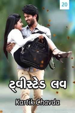 Twisted Love - PART 20 by Kartik Chavda in Gujarati