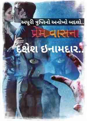 Dakshesh Inamdar દ્વારા Prem Vasna ગુજરાતીમાં