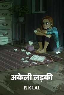 अकेली लड़की बुक r k lal द्वारा प्रकाशित हिंदी में
