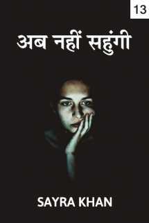 अब नहीं साहूगि...भाग 13 बुक Sayra Khan द्वारा प्रकाशित हिंदी में