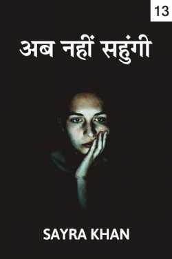 ab Nhi Sahugi - 13 by Sayra Khan in Hindi