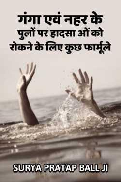 Gaanv avam nahar ke pulo par hadso ko rokne ki liye kucch formule by Surya Pratap Ball Ji in Hindi