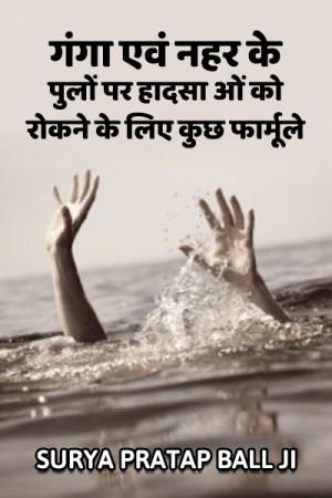 गंगा एवं नहर के पुलों पर हादसा ओं को रोकने के लिए कुछ फार्मूले बुक Surya Pratap Ball Ji द्वारा प्रकाशित हिंदी में