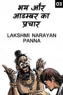 भय और आडम्बर का प्रचार - अन्धभक्ति का अन्त बुक Lakshmi Narayan Panna द्वारा प्रकाशित हिंदी में