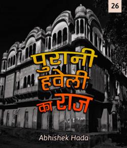Purani Haweli Ka Raaz Part 26 by Abhishek Hada in Hindi