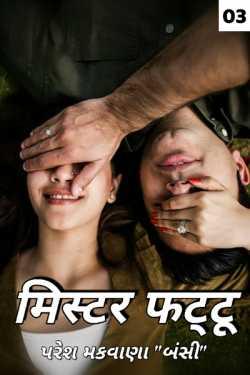 Mister Fattu - 3 by Paresh Makwana in Hindi