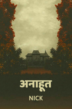 Anahut - 1 by Nick in Marathi