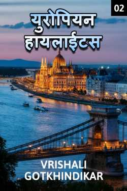 European Highlights - 2 by Vrishali Gotkhindikar in Marathi