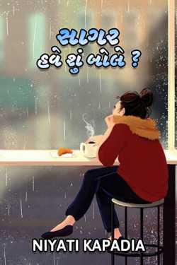 Sagar have shu bole ? by Niyati Kapadia in Gujarati