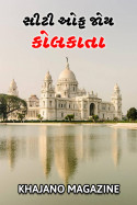 Travel knowledge of Kolkata by Khajano Magazine in Gujarati