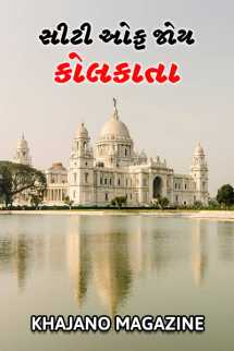 Travel knowledge of Kolkata by Khajano Magazine in Gujarati