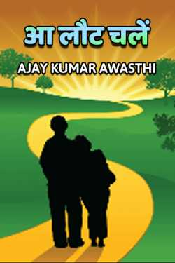 Aa laut chale by Ajay Kumar Awasthi in Hindi