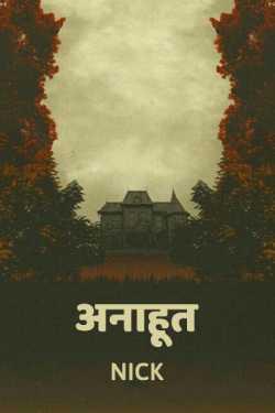 अनाहूत  by Nick in Marathi