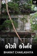 cozi corner - 17 by bharat chaklashiya in Gujarati