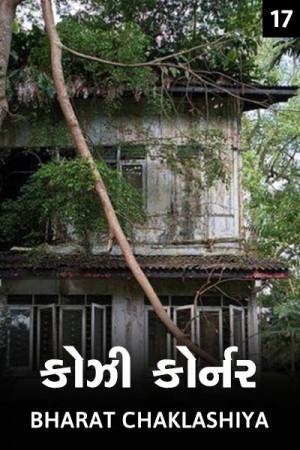 bharat chaklashiya દ્વારા કોઝી કોર્નર - 17 ગુજરાતીમાં