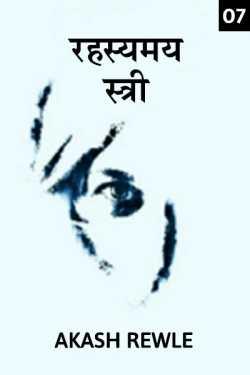 Rahasyamay Stree - 7 by Akash Rewle in Marathi