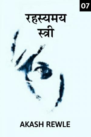 रहस्यमय स्त्री भाग - ७ मराठीत Akash Rewle