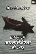 Ek Kadam aatmnirbharta ki aur - 4 by डॉ अनामिकासिन्हा in Hindi