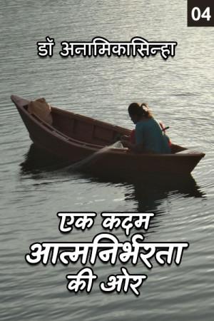 एक कदम आत्मनिर्भरता की ओर - 4 बुक डॉ अनामिकासिन्हा द्वारा प्रकाशित हिंदी में