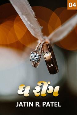 The ring - 4 by Jatin.R.patel in Gujarati