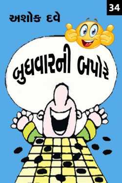 Budhvarni Bapore - 34 by Ashok Dave Author in Gujarati