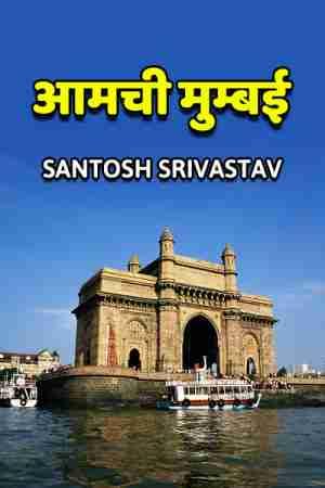 Aamchi Mumbai बुक Santosh Srivastav द्वारा प्रकाशित हिंदी में